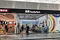 FamilyMart store at SZX 3E-04-03 (20190717121859).jpg