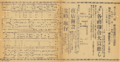 Flyer of Nagaoka City Reconstruction Festival in 1946.png
