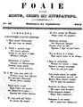 Foaie pentru minte, inima si literatura, Nr. 37, Anul 1841.pdf