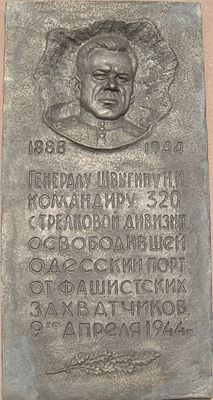 General Shvygin commemorative plaque.jpg