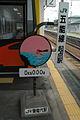 Gonou line start point 五能線起点 (2471723512).jpg