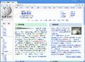 Google Chrome Beta1 zhwiki.png