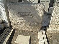 Grave of Jacob & Bat Sheva Fichman in Trumpeldor cemetery.JPG