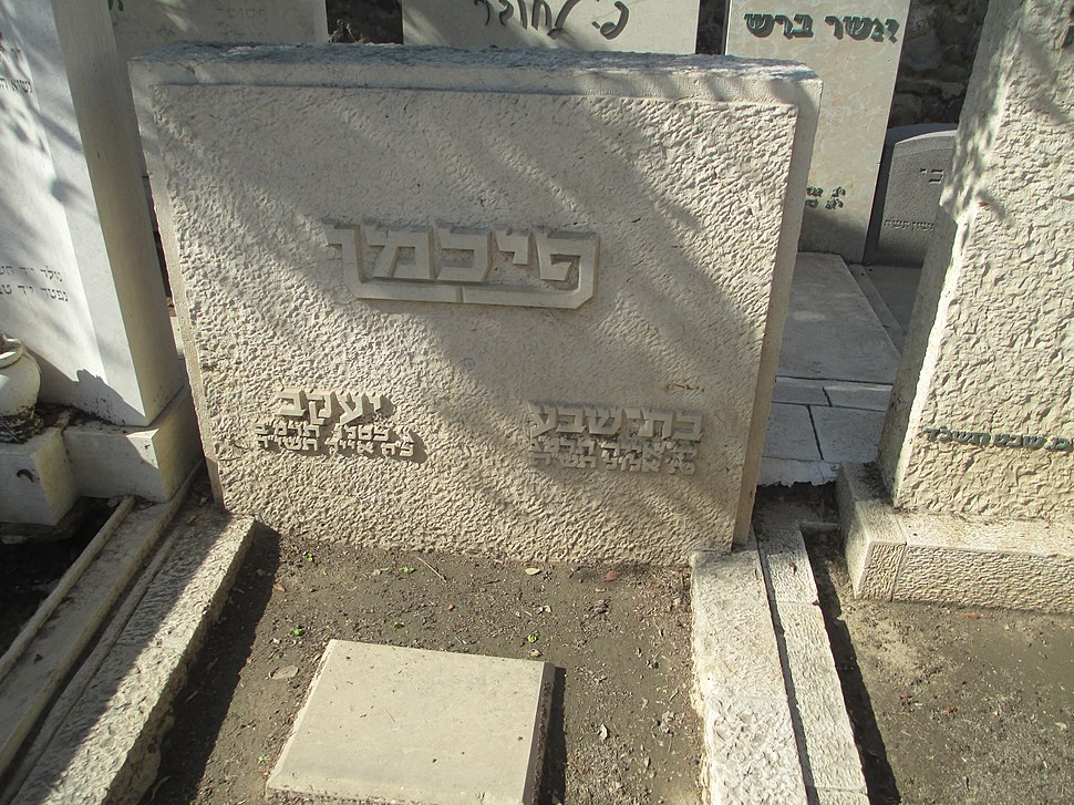 Grave of Jacob & Bat Sheva Fichman in Trumpeldor cemetery