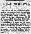 HKBA formed 1948.png