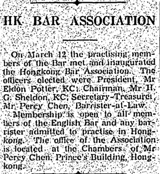 Hong Kong Bar Association - Advertisement announcing the formation of the Hong Kong Bar Association in March 1948