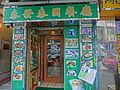 HK 九龍城 Kln City 城南道 South Wall Road Feb-2014 ZR2 shop Thai Fat Restaurant.JPG