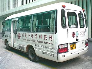 Caritas Hong Kong - A Caritas Hong Kong Outreaching Dental Services bus