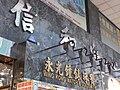 HK Mongkok 信和中心 Sino Centre Nathan Road Chubb alarm.JPG