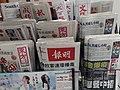 HK TST 尖沙咀 Tsim Sha Tsui 加拿芬道 Carnarvon Road 7-Elven store newspapers July 2020 SS2 13.jpg