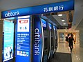 HK TST Harbour City interior Citibank Jetco ATM Aug-2012.JPG