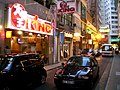 HK Wan Chai Ship Street Tai Tung King Rest 24 Hours a.jpg