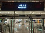 HZMB HK Passenger Clearance Building Arrival Hall.jpg