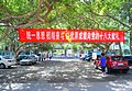Hainan Normal University, Haikou Campus - 05.jpg