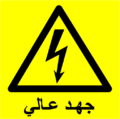High-voltage-ar.png