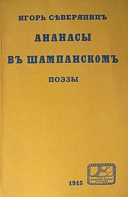 перевод с русского на английский ананас