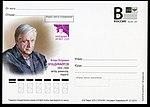 Igor Vladimirov Russian postcard.jpg