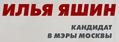 Ilya Yashin mayoral campaign 2018 logo.png