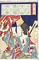 Imamurasaki, a Prostitute of the Kimpei Daikoku House LACMA M.86.138.4.jpg