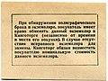 Insert. Great Soviet Encyclopedia, 2-st edition. img 22.jpg