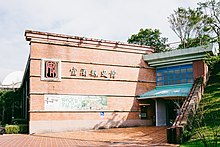 Institute of Yilan County History 20151205.jpg