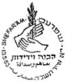 Israel Commemorative Cancel 1965 Understanding and Frienship.jpg