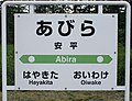 JR Muroran-Main-Line Abira Station-name signboard.jpg
