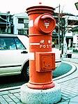 Japan.post.in.minobu.yamanashi.jpg