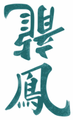Jeungism icon 4.PNG