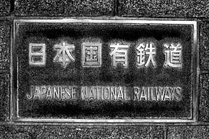 Japanese National Railways - JNR plate seen at the entrance of its headquarters in Tokyo, photo taken circa 1985