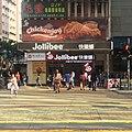 Jollibee Hong Kong October 2017.jpg