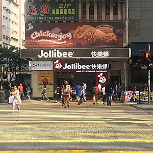 Jollibee - Jollibee outlet in Hong Kong. Above is a billboard advertising the Chickenjoy, the fast food's core product.