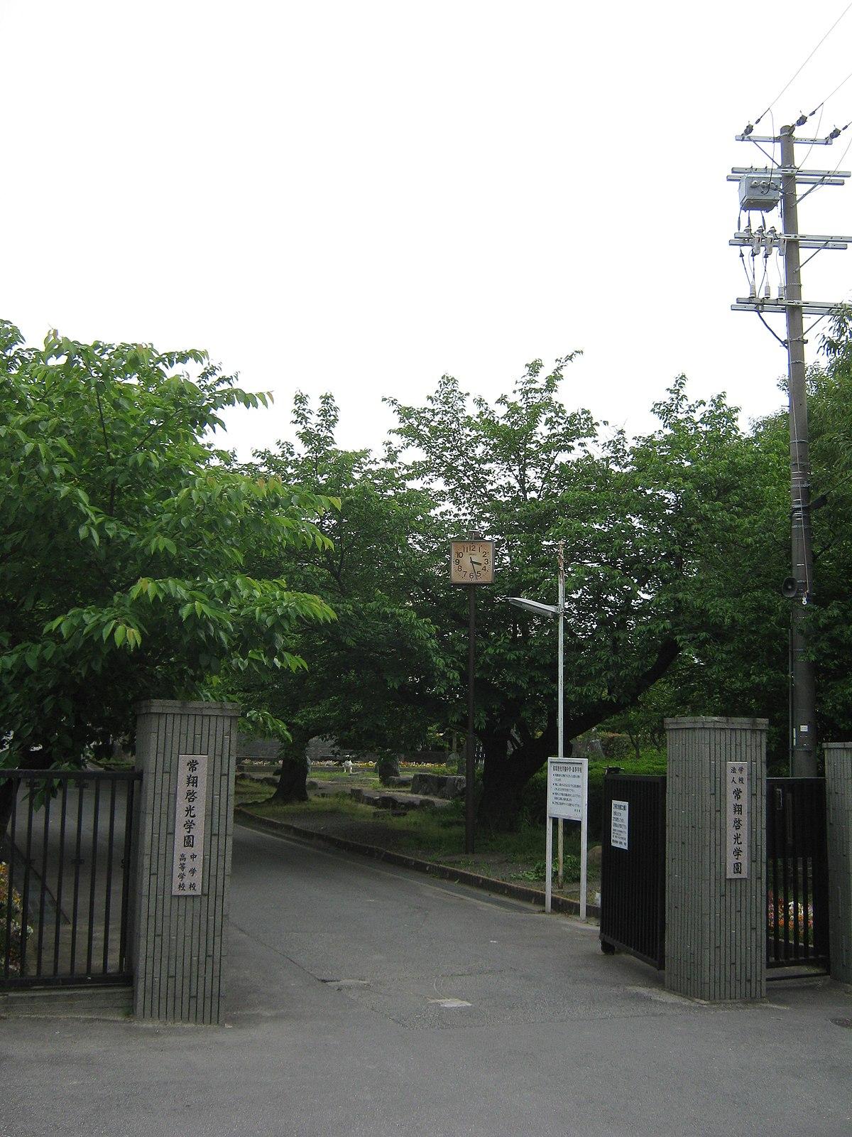 常翔啓光学園中学校・高等学校 - Wikipedia