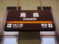 KT-KasumoriStation-1.jpg