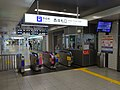 Keisei-Hikifune-Sta-W-Gate.JPG