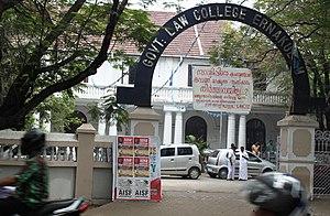 Government Law College, Ernakulam - Image: Law College Ernakulam