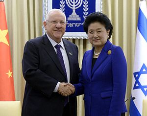 Liu Yandong - Liu Yandong with the President of Israel Reuven Rivlin March, 2016