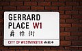 London Chinatown -- Gerrard Place 5502470352.jpg