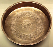Plate of the House of Lusignan-Cyprus, with coat of arms at the center. Late 14th century, Egypt or Syria. Louvre Museum.