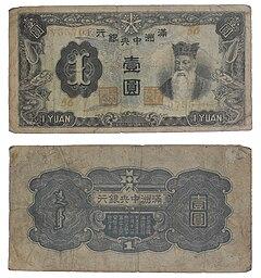 満州壹圓紙幣、1944年