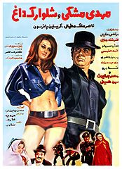Mehdi in Black and Hot Mini Pants (1972)