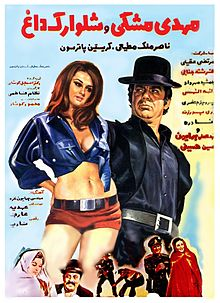 Mehdi in Black and Hot Mini Pants Movie Poster.jpg