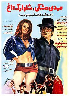 <i>Mehdi in Black and Hot Mini Pants</i> 1972 Iranian Persian-genre romance film