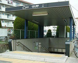 Meijō Kōen Station Metro station in Nagoya, Japan