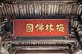 Meilinfoguo,Guangxiao Temple (Putian),Fujian.jpg