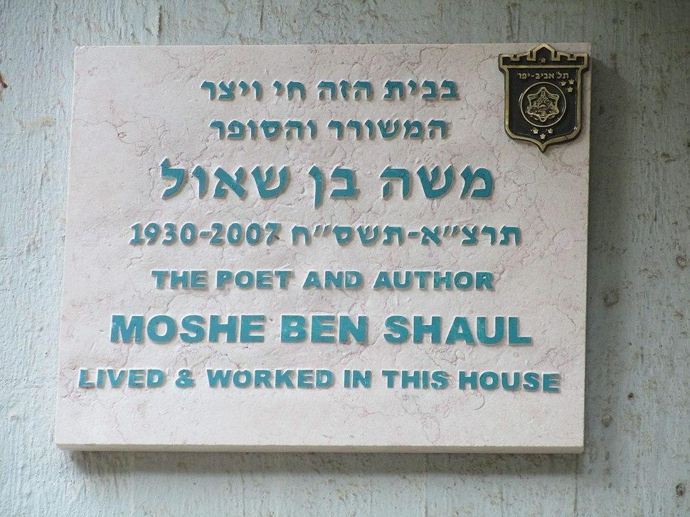 Memorial plaque to Moshe Ben Shaul