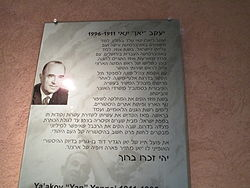 Menorial plaque to Ya'akov Yannai in Masada.JPG