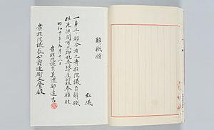 美濃部達吉 - Wikipedia