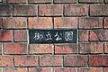 Mitachi Kotu Park 01.jpg