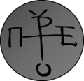 Monogram on the silver eagle from the Voznesenka treasure.png